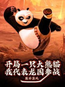 开局一只大熊猫,我代表龙国参战