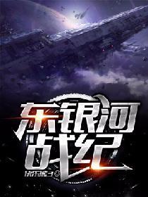 东银河战纪