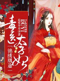 锦绣凰途:毒医太子妃