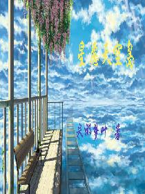 星愿天空岛