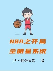 NBA之开局全明星系统