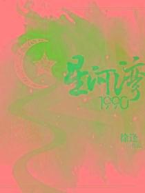 星河湾1990