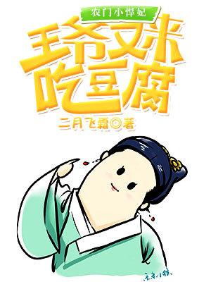 农门小悍妃:王爷又来吃豆腐